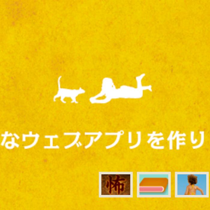 2010年の会社サイト